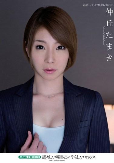 [MUGON-097] Nasty Sex With A Dignified Secretary, Sexual relations With An Intelligent Beauty, Yamaki Nakaoka .