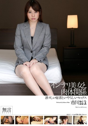 [MUGON-104] Nasty Sex With A Dignified Secretary, Sexual relations With An Intelligent Beauty, Maho Ichikawa .