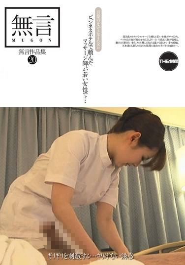 [MUGON-113] Silent Video 20: I asked for a masseuse at the business hotel and she wasyoung and sexy…
