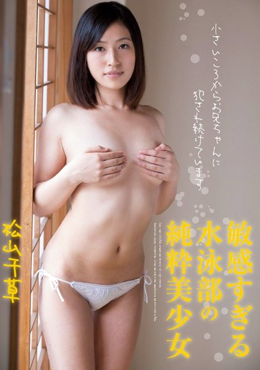 [MUKD-309] This young, pure and overly sensitive swim club beauty has continued to be violated by her older brother since she was small. Chigusa Matsuyama