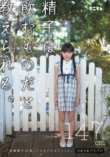 [MUM-026] I Was Told Sperm Was For Drinking: Rina, 147 cm