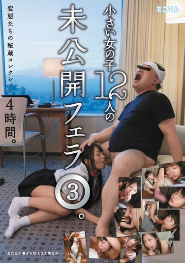 [MUM-049] 12 little girls' unreleased blowjobs 3. Perverts' Treasure Collection: 4 hours