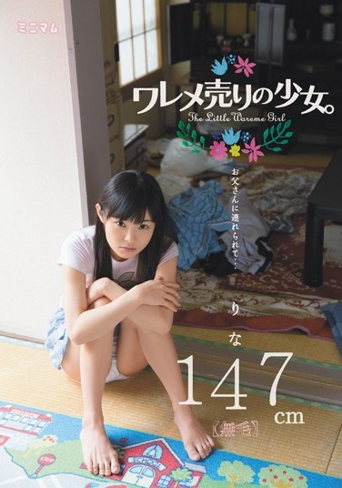 [MUM-087] Barely Legal Girl Forced By Her Daddy To Sell Her Slit – Rina (147cm, Hairless)
