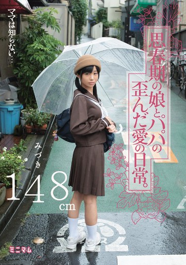 [MUM-133] Don't Tell Mama… The Twisted Love of a Dad and His Teenage Daughter. Mizuki 148 cm.