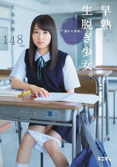 [MUM-190] Premature Hairless Girls. Longing For Dicks. Miho Oshima, 148cm