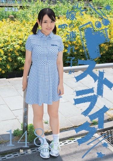 [MUM-247] My Wife's Daughter is a Strike. Yuzuki, 148cm, Hairless