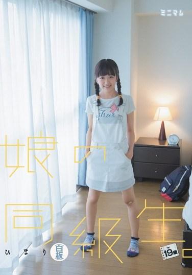 [MUM-254] My Daughter's Classmate Himari(The White Board)
