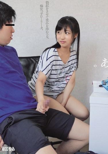 [MUM-256] She Smiles When You Get Hard. Naughty Lolita Girl. Noa Eikawa