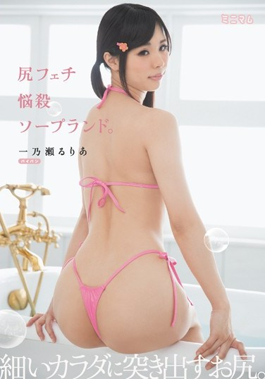 [MUM-307] The Butt That Protrudes Out From The Slender Body. Ass Lover Bombshell Soapland. Lulia Ichinose Shaved Pussy.