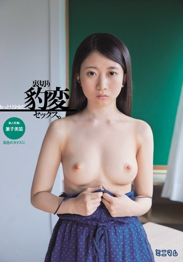 MUM-328 Discover Newcomers.Otori Girl 's Traitor Betrayal Sex.Skin Color Tattoo. Kanako Hishi