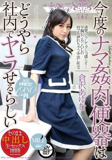 [MUML-027] I've Heard She's A Total Slut Who'll Fuck Any Guy At Work Ayumu Kurasawa