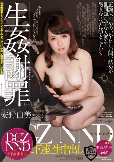 [MUNJ-019] Bareback Sex As Apology, Yumi Anno