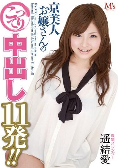 [MVBD-070] Kyoto Beauty's 11 Sticky Creampies!! Yua Haruka