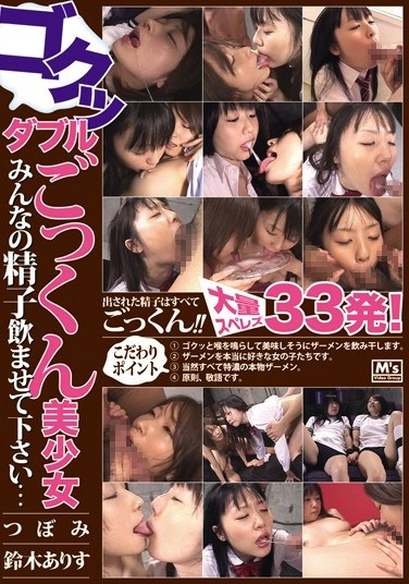[MVSD-078] Double cum-swallowing hotties: please drink everyone's cum… Tsubomi & Arisu Suzuki