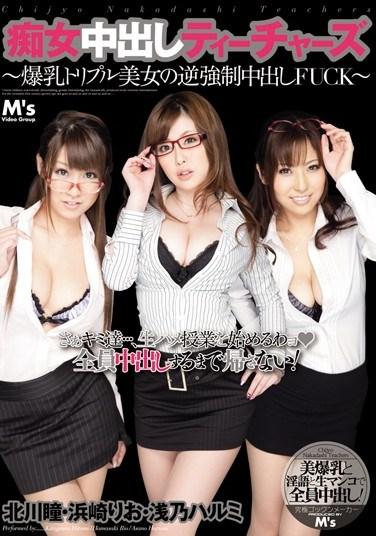 [MVSD-159] Creampie Slut Teachers (Rio Hamasaki, Hitomi Kitagawa, Harumi Asano )