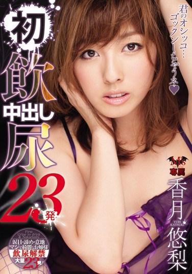 [MVSD-194] I Want To Drink Your Piss – First Golden Shower And Creampie 23 Loads Yuri Katzuki