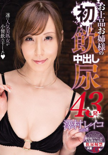 [MVSD-204] Elegant Ladies Golden Shower Creampie 43 Times Reiko Sawamura