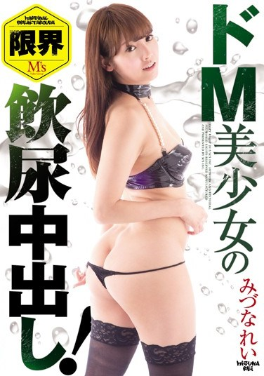 [MVSD-205] Masochistic Rei Mizuna Gets Pissed on and Filled With Cum