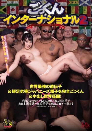 [MVSD-284] Cum Swallowing International 2 Starring Ai Uehara