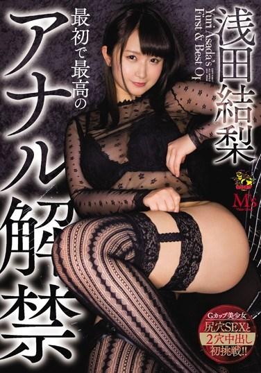 [MVSD-339] First and Best Anal Fuck Yuri Asada