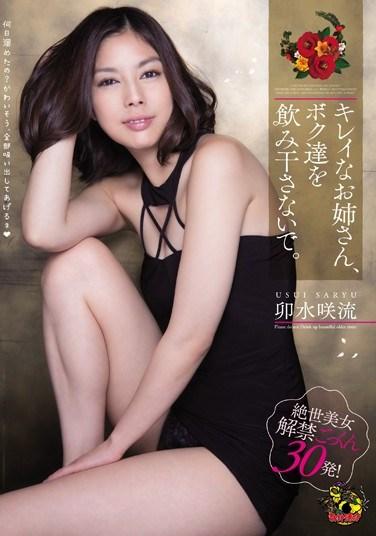 MVSD-276 Beautiful Older Sister, Do Not Nomihosa Me Us. Thin Saki-ryu