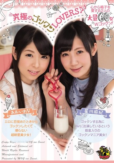 MVSD-294 Ultimate Gokkun LOVERS ♪ Lena Aoi Maki Hoshikawa