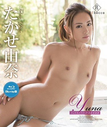 REBDB-170 Yuna Pheromone Magic / Yuna Takase (Blu-ray Disc)