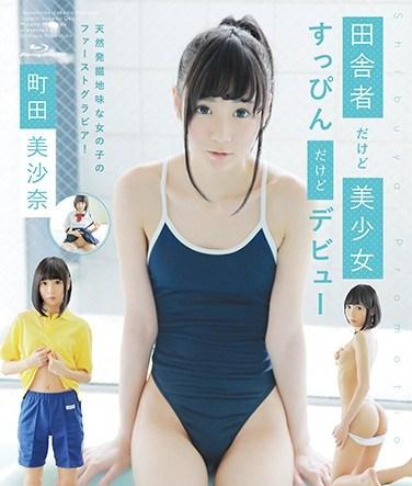 SHIBPB-004 Title TBD / Misanagi Machida (Blu-ray Disc)