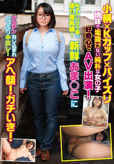 [NAMG-003] A Small Body x K Cup Tits x Titty Fuck Fun A Plain And Naive Girl Decides To Perform In An AV Out Of Curiosity! Bashful But Secretly Colossal Tits Girls! See Their Fresh And Clean Pussies Probed And Pounded By Mega Cocks And Given Plenty Of Creampie Love! See Them Pant And Beg! Serious Cumming Attractions!