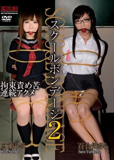 [NBD-070] School Bondage 2