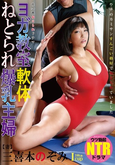 NDRA-010 Yoga Soft Body Netora Been Sanki This Hope Was Not Cuckold Wife In Goi Live Appearance Of Breasts Housewife Uchi