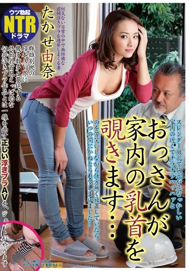 NDRA-023 Chest Slender Fine Milk I Have Cuckold Imperceptibly When Dangerous In The Vicinity Of My Wife Flickering Nuke And The Old Man Will Look Into The Wife Of Nipple … Have Been Left Without Any Way While Wry Smile That The … Yuna Takase