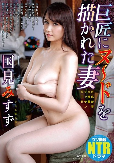 NDRA-025 Xuchang To Drawn The Nude Wife Busty Bride Female Genital Drawing NTR Misuzu Kunimi