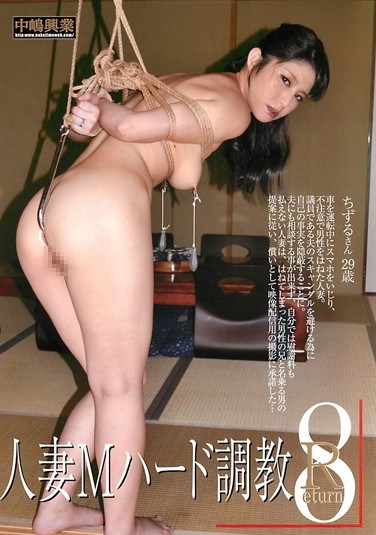[NHD-066] The Hard Masochistic Breaking In Of A Married Woman – The Return 8 Chizuru Sakura
