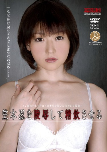 [NKD-091] Torturing Shinobu Kasagi And Making Her Drink Cum