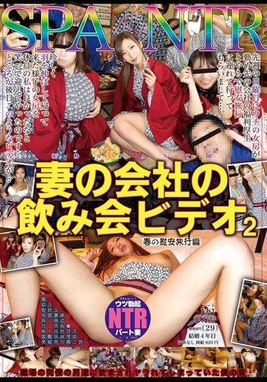 NKKD-027 Drinking Video 2 Spring Of Comfort Travel Hen Drunk SPA NTR Wife Of Company