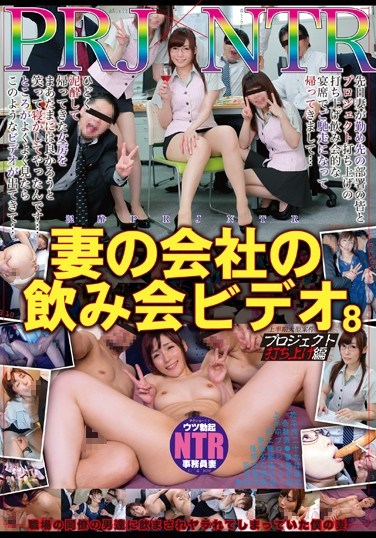 NKKD-045 Drunk PRJNTR Wife's Company Drinking Party Video 8