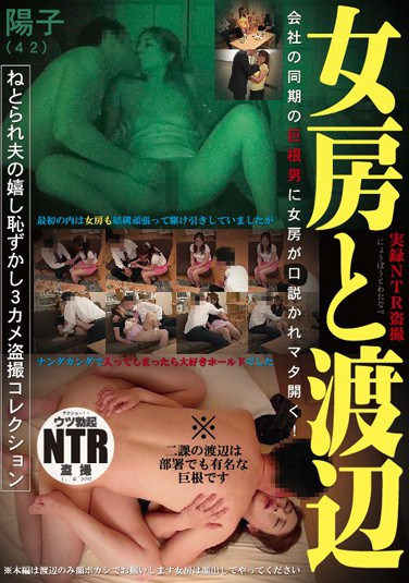 NKTV-002 Based Ntr Open Voyeur Wife And Watanabe Company Of Synchronization Of Cock Man Wife Is Kudoka In Mata!
