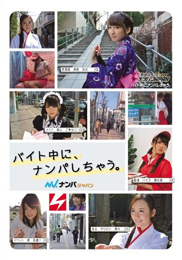 [NNPJ-028] Picking Up Girls While On The Job. Picking Up Girls?The Beautiful Girl Hunt In Japan! vol. 07