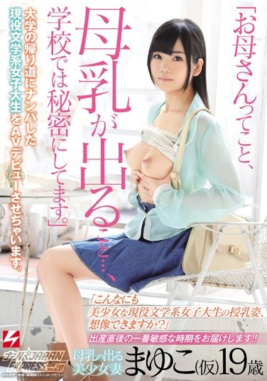 """[NNPJ-065] """"It's A Secret…that I'm A Mother, That I Can Give Breast Milk…"""" We Make A College Girl We've Picked Up On Her Way Home Appear On Porn! Pick Up JAPAN EXPRESS vol. 20"""