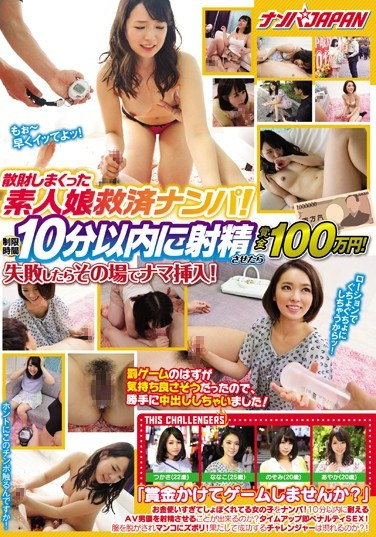 [NNPJ-175] We Go Picking Up Girls To Save Amateur Girls From Wasting Their Money! If She Can Make Him Cum Within 10 Minutes She Gets The 1 Million Yen Prize! If She Fails She Gets Fucked Raw On The Spot! But It Feels So Good Playing This Penalty Game That We Went And Creampie Fucked Her Anyway!
