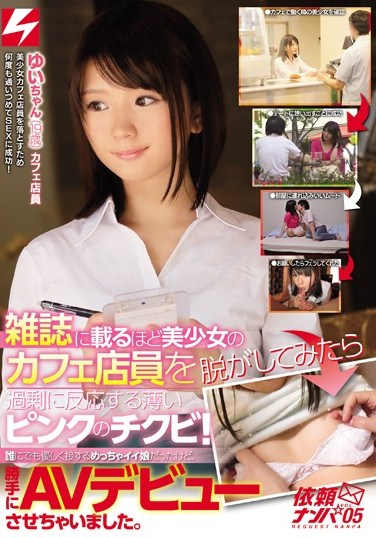 [NNPJ-179] She's So Hot She Could Be In A Magazine: We Got This Drop-Dread Beautiful Girl Barista To Take Off Her Clothes, And Underneath Were Super Sensitive Pink Nipples! This Pretty, Sweet Girl Is Nice To Everyone, And We Talked Her Into Fucking On Camera. Picking Up Girls By Request vol. 5