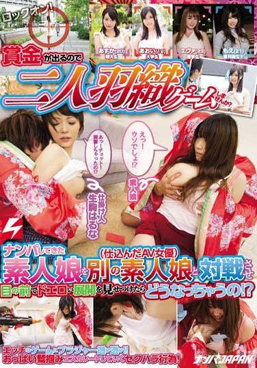 [NNPJ-189] Would You Like To Play The Kimono Game For Money? We Went Picking Up Girls And Found Amateur Girls To Go Up Against Other Amateur Girls(Actually AV Actresses) To See What Would Happen When Things Get Hot And Heavy!