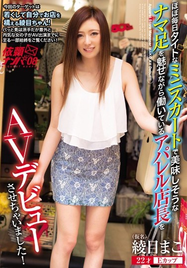 [NNPJ-197] We Convinced An Apparel Store Manager Who Wears A Tight Miniskirt Every Day And Shows Off Her Tasty Looking Legs To Make Her AV Debut! Picking Up Girls vol. 8