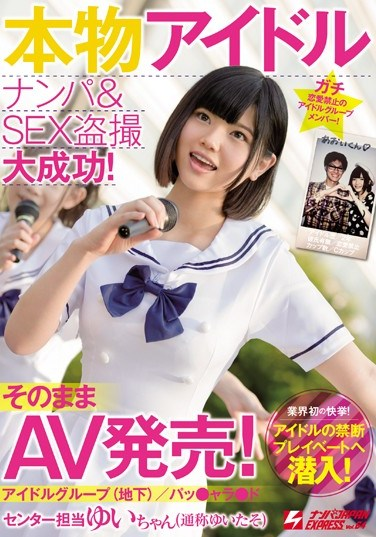 [NNPJ-269] Picking Up Girls: Sex With A Real Life Idol Successful Peeping! And We Sold The Footage As An AV! An Underground Idol Group/Pa*a*l*d Center Yui-chan (AKA Yuitaso) NANPA JAPAN EXPRESS vol. 64