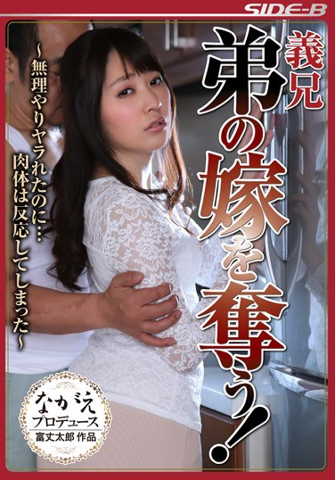 [NSPS-486] Brother-In-Law: I Fucked My Little Brother's Wife! Yukine Sakuragi