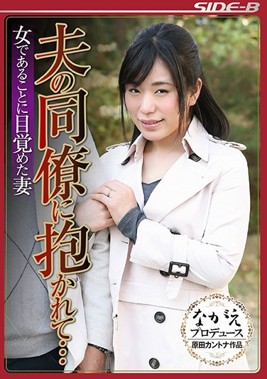 [NSPS-565] I Got Fucked By My Husband's Co-Worker… A Housewife Who Reawakened Her Womanly Instincts Iori Tomino