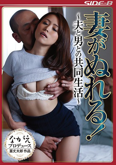 [NSPS-625] My Wife Is Wet! – Living With Her Husband And Another Man – Kaoru Oishi