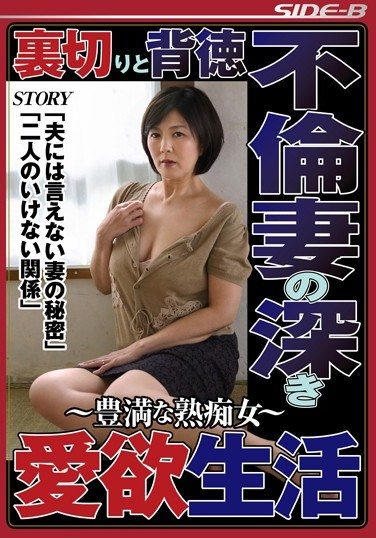 NSPS-469 Of Betrayal And Immorality Affair Wife Deep Lust Life – Plump Ripe Filthy ~