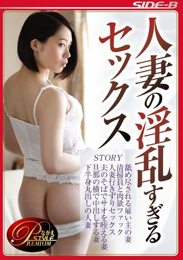 NSPS-482 Nasty Too Sex Married Woman